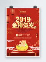 金猪贺岁新年海报图片