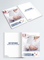 现代医疗画册封面图片