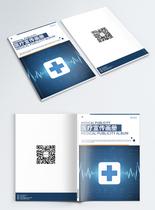 蓝色医疗科技画册封面图片