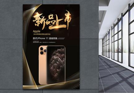 iphone新品上市海报图片