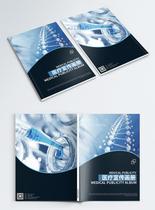现代医疗科技画册封面图片