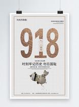 918海报勿忘国耻海报图片