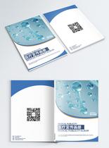 医疗分子科技画册封面图片