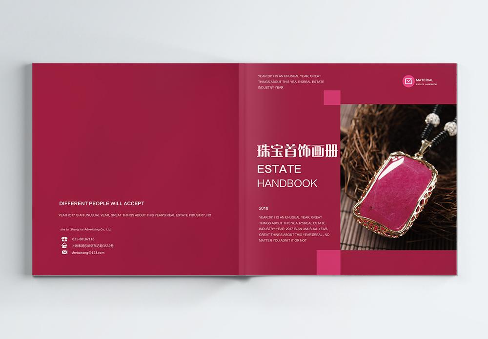 珠宝首饰产品画册整套图片