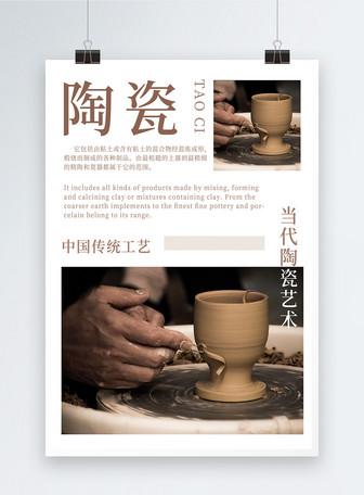 陶瓷手工艺海报