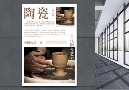 陶瓷手工艺海报图片