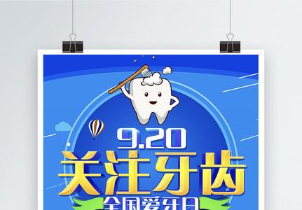 9.20全国爱牙日宣传海报图片