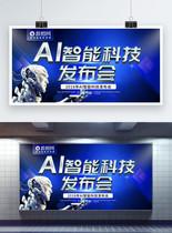 AI智能科技发布会展板图片