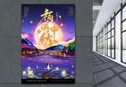 唯美中秋节日海报图片