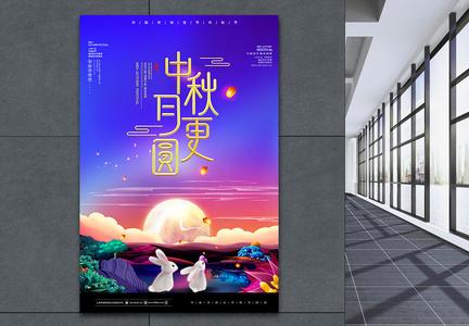 中秋月更圆节日海报图片