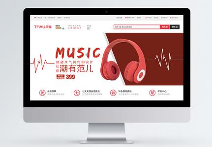耳机促销淘宝banner图片
