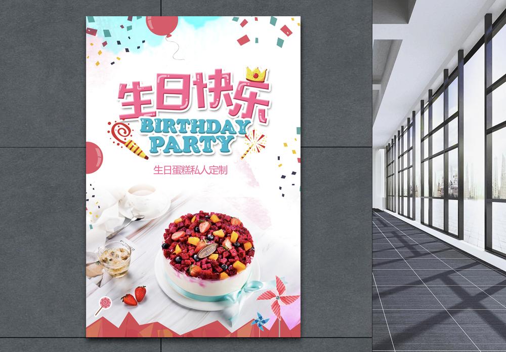 蛋糕私人定制海报图片