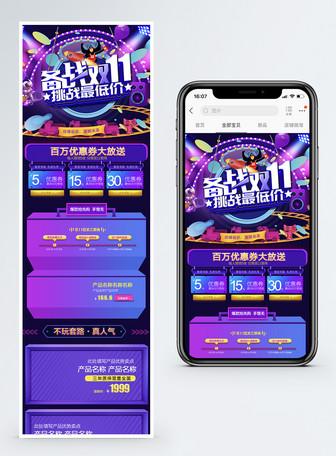 备战双11狂欢节促销手机端模板
