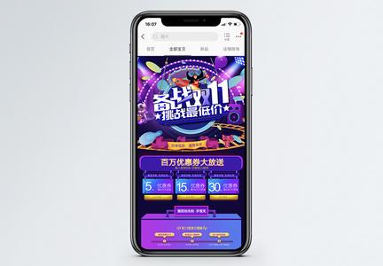 备战双11狂欢节促销手机端模板图片