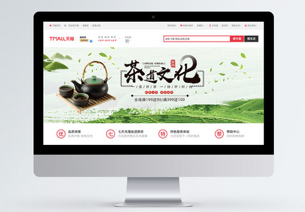 茶道文化茶叶促销淘宝banner图片