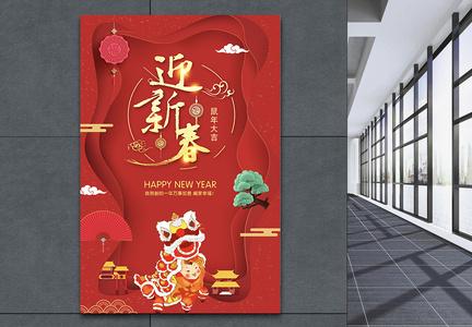 迎新春剪纸风海报图片