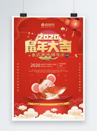 2019猪年大吉海报