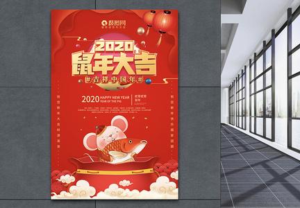 2020鼠年大吉海报图片
