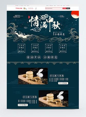 中秋节月饼促销首页