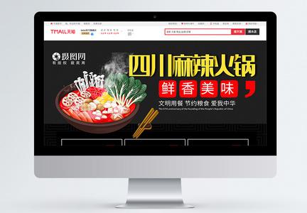四川麻辣火锅促销淘宝首页图片