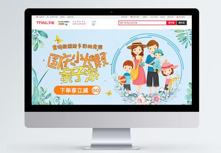 国庆节亲子游促销淘宝banner图片