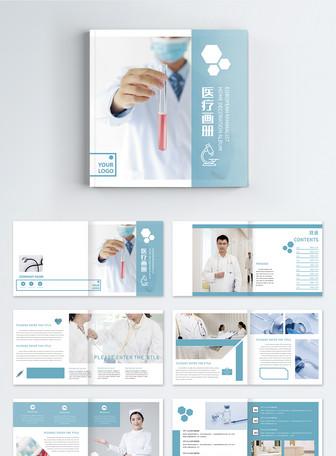 医疗宣传画册整套