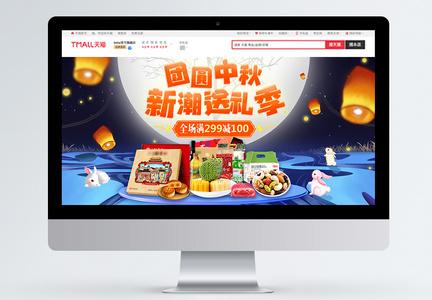 中秋节送礼促销淘宝banner图片