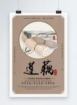 新鲜莲藕复古海报设计图片