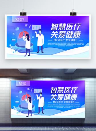 2.5D立体智慧医疗关爱健康宣传展板