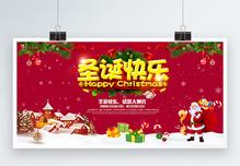 圣诞节快乐感恩大酬宾促销展板图片