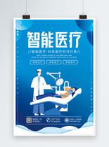 2,5d蓝色智能医疗宣传海报图片