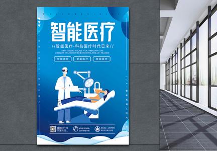 蓝色智能医疗宣传海报图片