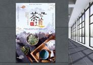 茶道茶叶海报设计图片