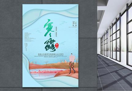 24寒露节气海报图片