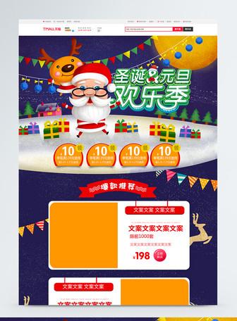 圣诞元旦欢乐季促销淘宝首页