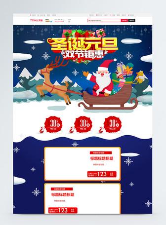 圣诞元旦双节钜惠促销淘宝首页