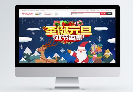 圣诞元旦双节钜惠促销淘宝首页图片
