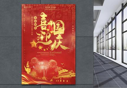 红色中国风喜迎国庆海报图片