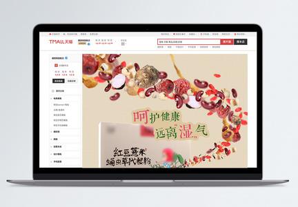 红豆薏米蛹虫草淘宝天猫详情页图片