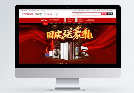 国庆电器促销淘宝天猫首页图片