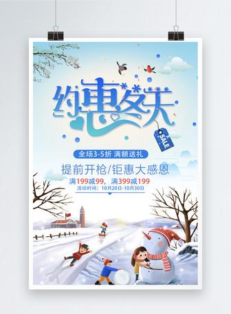 约惠冬天冬季促销海报