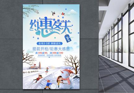 约惠冬天冬季促销海报图片