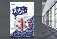 时尚山楂促销海报图片