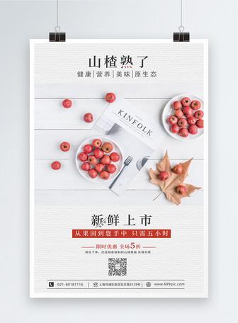 简约文艺山楂熟了海报