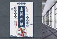 中国风糖葫芦促销海报图片