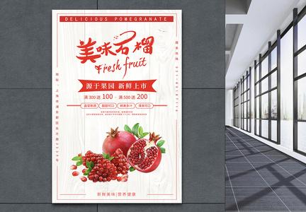 美味红石榴熟了促销海报图片
