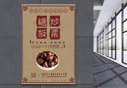 传统美食糖炒板栗海报图片