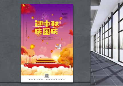 迎中秋庆国庆立体海报图片