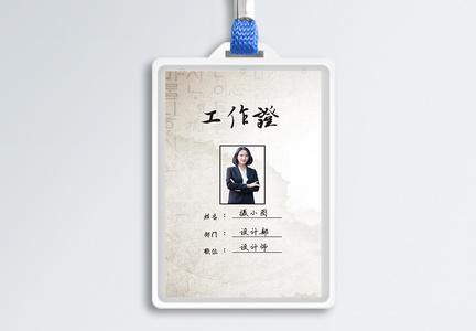 中国风工作证图片