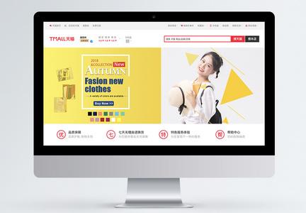 秋季新款女装淘宝banner图片